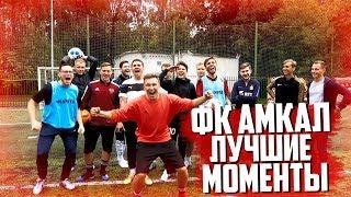 ФК АМКАЛ - ЛУЧШИЕ МОМЕНТЫ