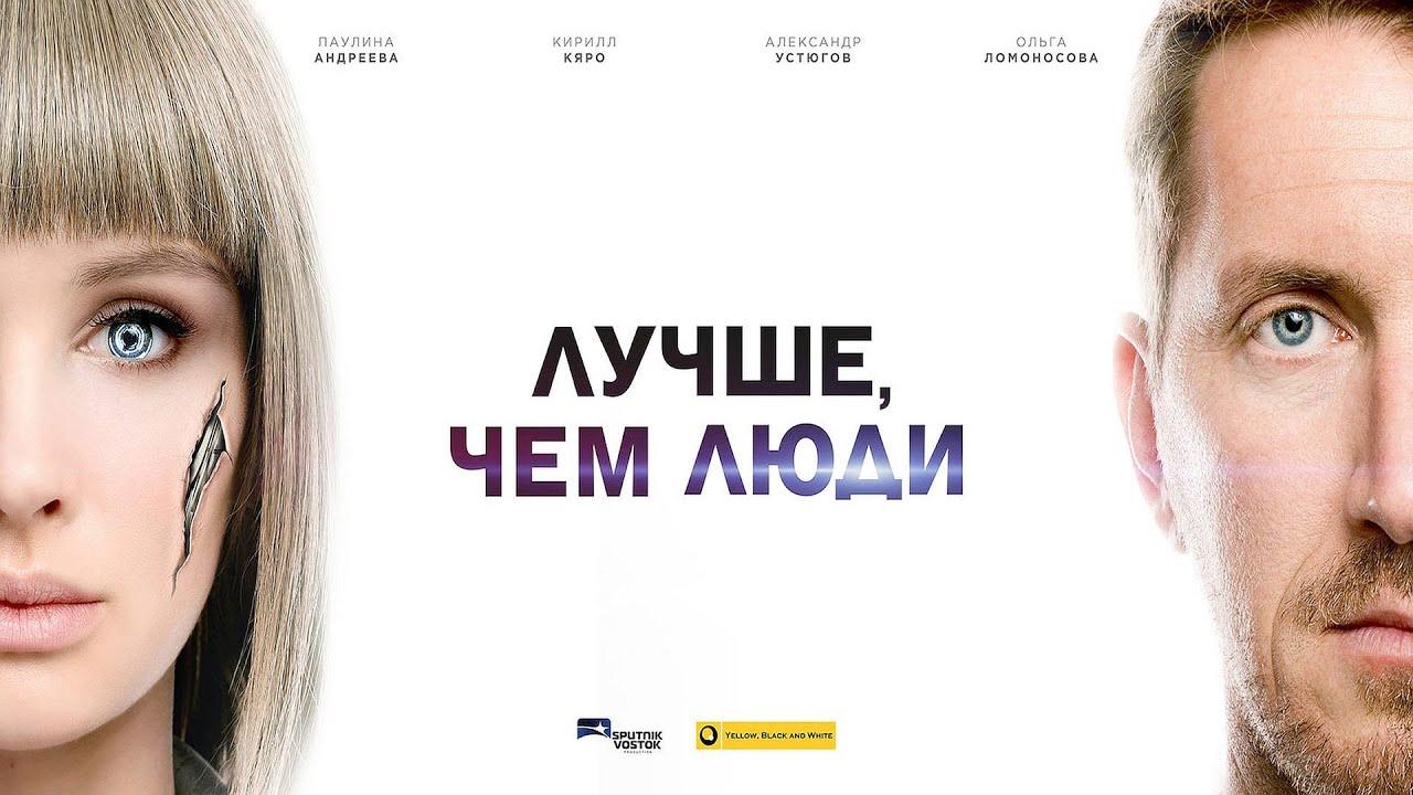 Better Than Us Season 1: First Russian Original, Netflix