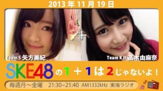 本日のメンバー ☆Team S 矢方美紀 ☆Team KⅡ 高木由麻奈.