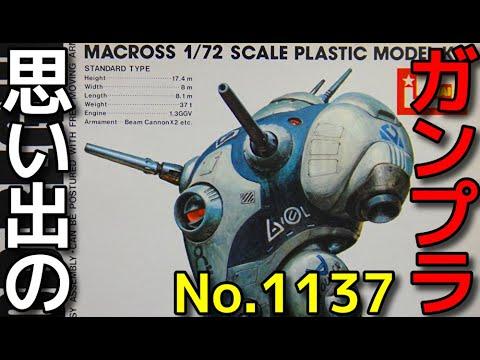 1137 IMAI 1/72 ワンマン戦闘ポッド リガード  『超時空要塞マクロス』