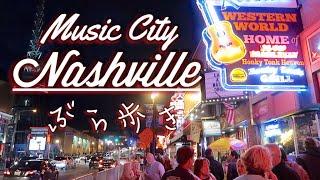 【Capital of Country Music】ナッシュビルでライブハウス巡り Broadway Nashville/Honky Tonk Central