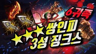 롤토체스 3성 징크스 쌍인피 구인수!!