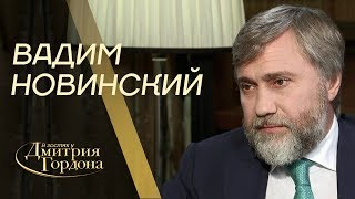 Вадим Новинский.