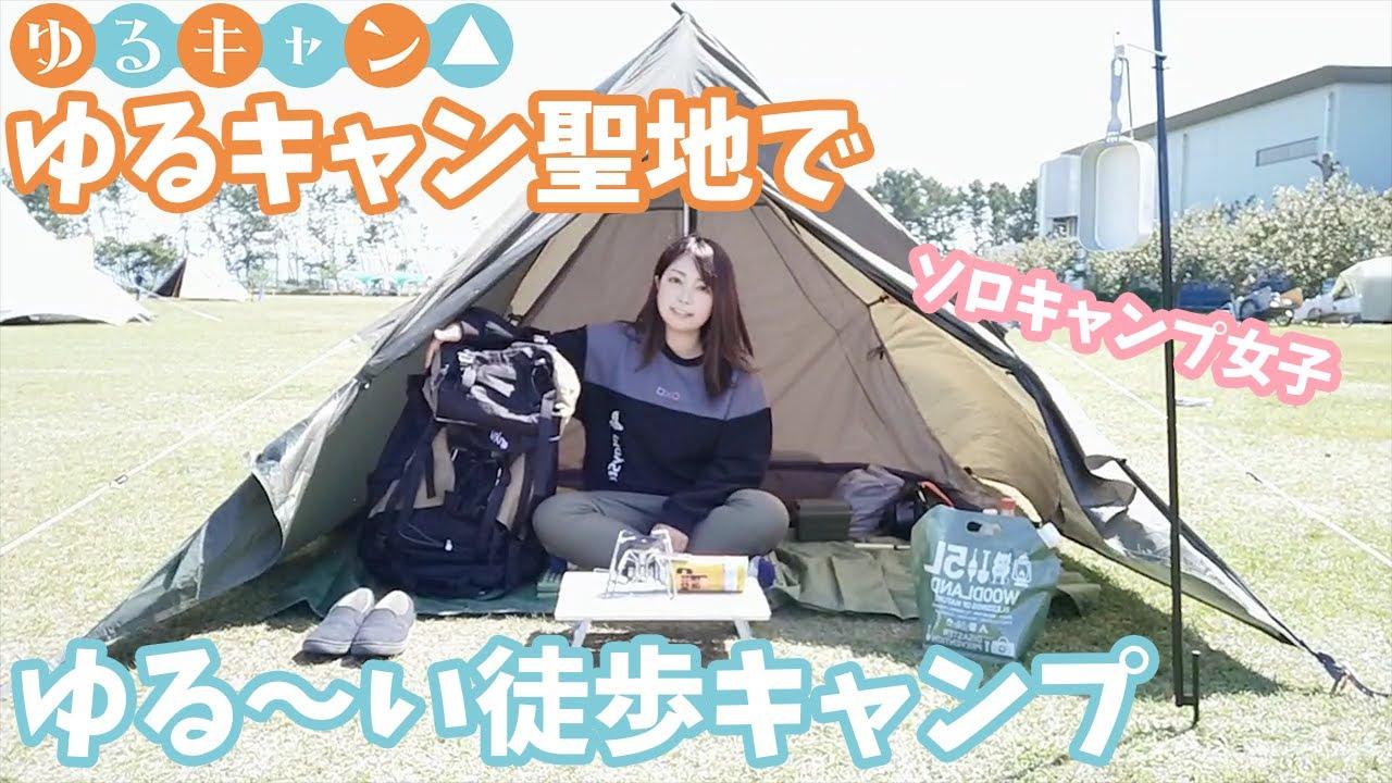 【徒歩キャンプ】初めての徒歩ソロキャンプはゆるキャン聖地でゆるゆるキャンプ【ソロキャンプ女子】
