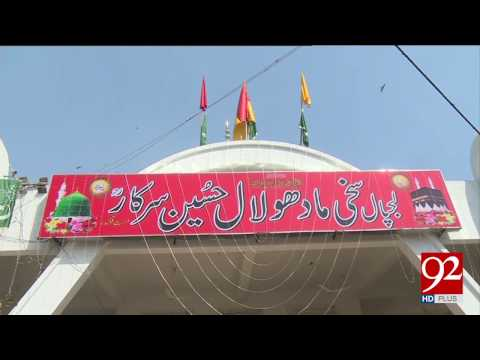 Festival of Lights starts, Urs of Madhu Lal Hussain begins in Lahore  25-03-2017 - 92NewsHDPlus