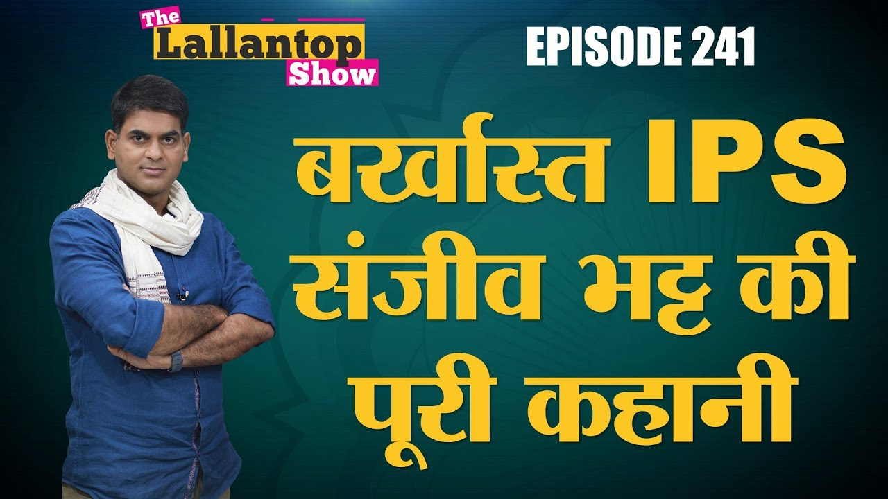 Modi और Amit Shah पर आरोप लगाने वाले बर्खास्त IPS Sanjeev Bhat को Custodial death के लिए उम्रकैद