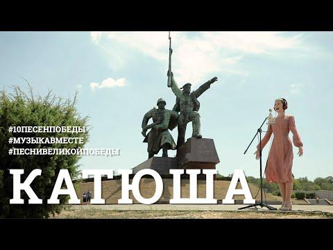 Катюша. Десятое видео проекта #10ПЕСЕНПОБЕДЫ