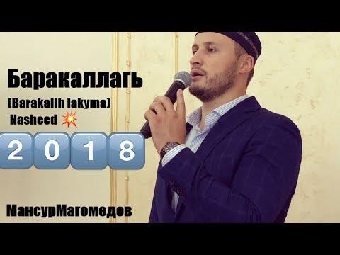 Нашид 2018 Barakallah