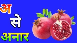 अ से ज्ञ हिंदी वर्णमाला गीत,हिंदी वर्णमाला चार्ट hindi alphabet letter hindi alphabet song,chota bad