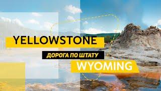 Парк Yellowstone в США. Часть 1: Дорога по штату Wyoming. Наши путешествия