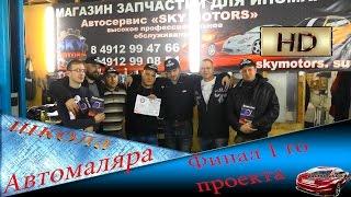 ПЕРВЫЕ ученики школы АВТОМАЛЯРОВ Олега Нестерова Получают диплом