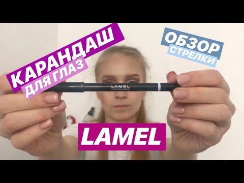 Карандаш для глаз   Как рисовать (стрелки) карандашом? 1 серия «Oбзор Cosmetics»