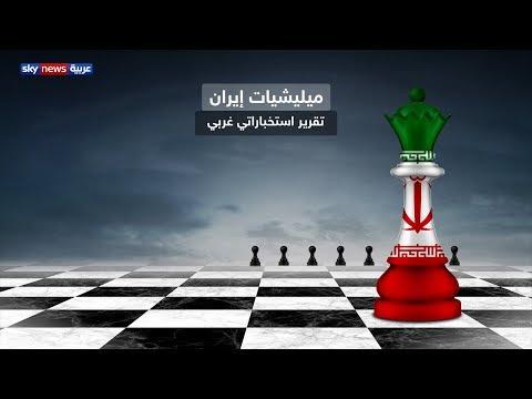 تقرير استخباراتي غربي يؤكد أن طهران تستخدم الميليشيات في حروبها بالوكالة  - نشر قبل 6 ساعة
