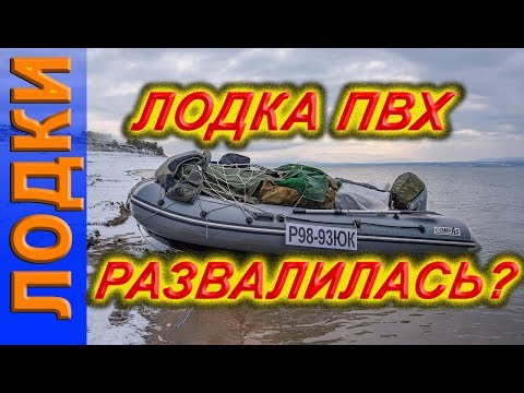 лодка пвх нднд Компас 400 развалилась или нет за три года? какая лодка пвх лучше для рыбалки