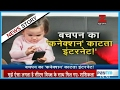 Harmful effects of mobile phones for children