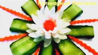 Великолепный цветок из лука! Украшения из моркови и огурца! Карвинг овощей!