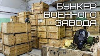 Диггеры залезли в Бункер Военного Завода! Нашли Ящики Противогазов!