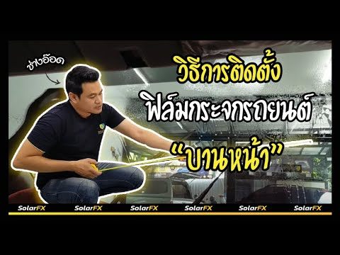 SolarFX Thailand - สอนติดฟิล์มกรองแสงรถยนต์ บานหน้า พร้อมลอกฟิล์มเก่า (DIY)