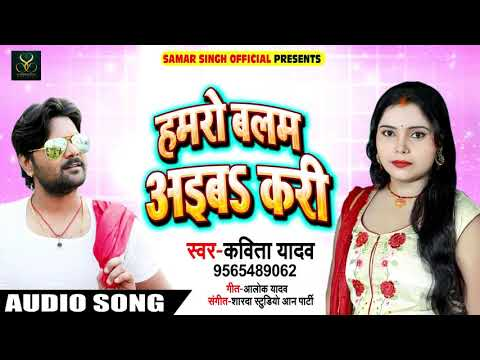 #Bhojpuri Live #Music Song - हमरो बलम अइबs करी - Kavita Yadav - Hamro Balam Aaiba Kari - Live Song