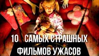 Топ-10 Самые страшные фильмы ужасов 2014-2015 года