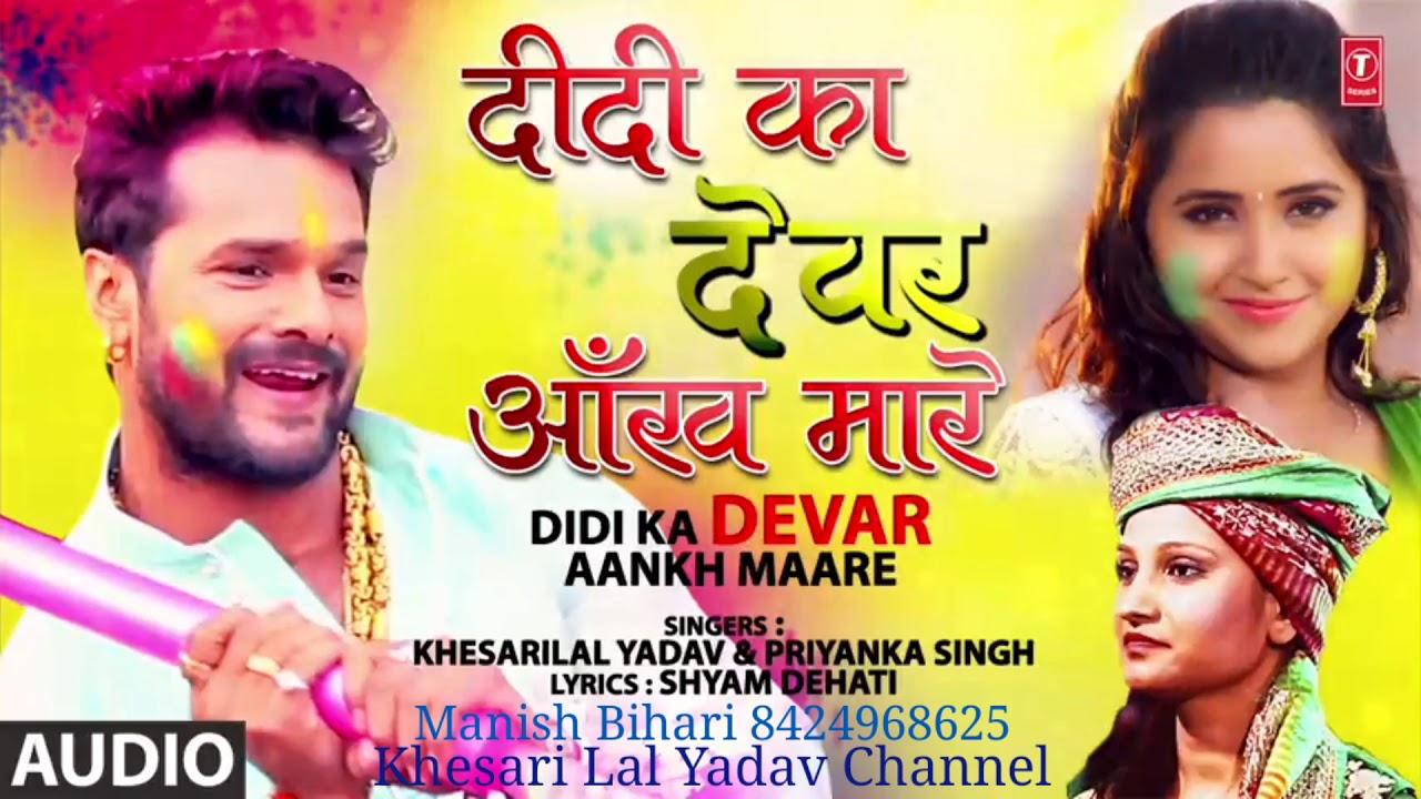 DlDl ka Devar Aankh Maare Bhojpuri Holi Khesari Lal Yadav