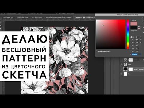 Делаю бесшовный паттерн из букета цветов, карандашного скетча в Adobe Photoshop