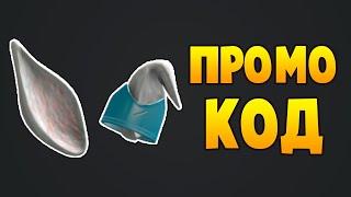 Промокод на УШИ ЗИМНЕГО КРОЛИКА   Roblox