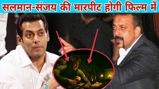 Salman Khan and Sanjay Dutt Fight Scene in Sanju Movie | Ranbir Kapoor and Jim Sarbh play Them Role