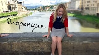 Флоренция(Небольшая экскурсия специально для вас. Знакомьтесь с колыбелью Эпохи Возрождения - Флоренцией!, 2016-10-06T19:30:24.000Z)