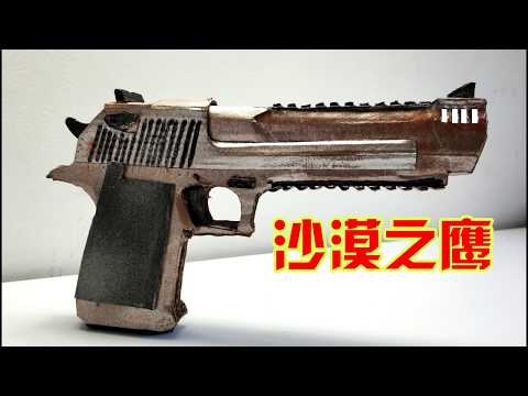 (沙漠之鹰) How to make PUBG Desert Eagle Is Amazing Cardboard gun