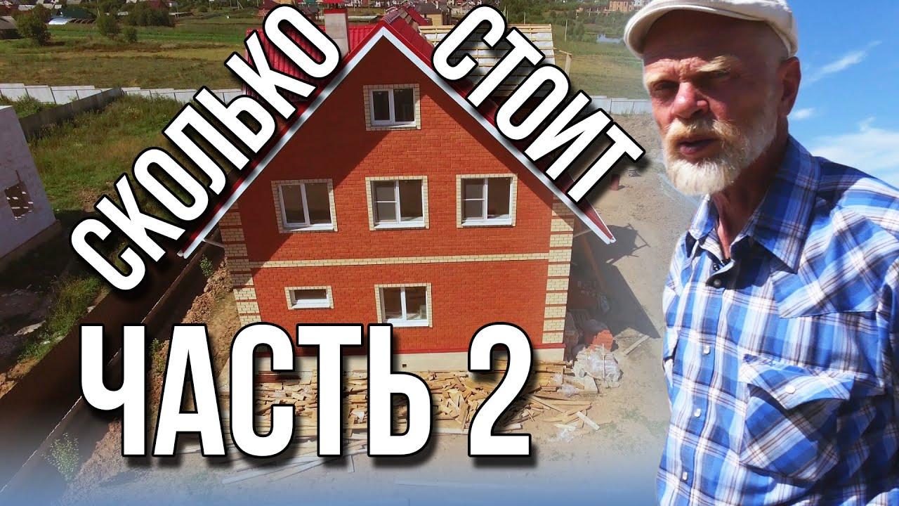 Сколько стоит дом построить из кирпича? Недорого.Расчет.Часть 2