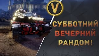 ARMORED WARFARE: ★СУББОТНИЙ ВЕЧЕРНИЙ РАНДОМ!★