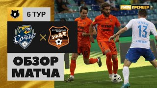 30.08.2020 Сочи - Урал - 0:0. Обзор матча