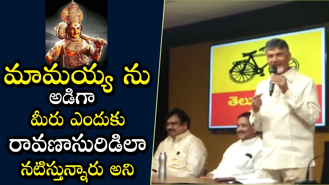 Nara Chandrababu Pays Tribute To TDP Founder President NTR