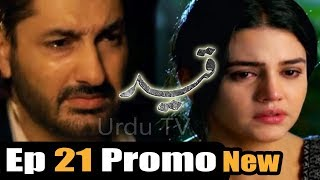 Qaid Episode 21 New Promo    Qaid  Episode 21 Teaser   Qaid Episode 21 Promo    HD - Urdu TV
