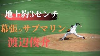 【サブマリン】地上約3センチ バグってるアンダースロー投手 渡辺俊介をご覧ください【プロ野球】
