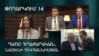 ArmComedy Live, Թողարկում 14 - Դառը հրաժարական, Նազենի Հովհաննիսյան
