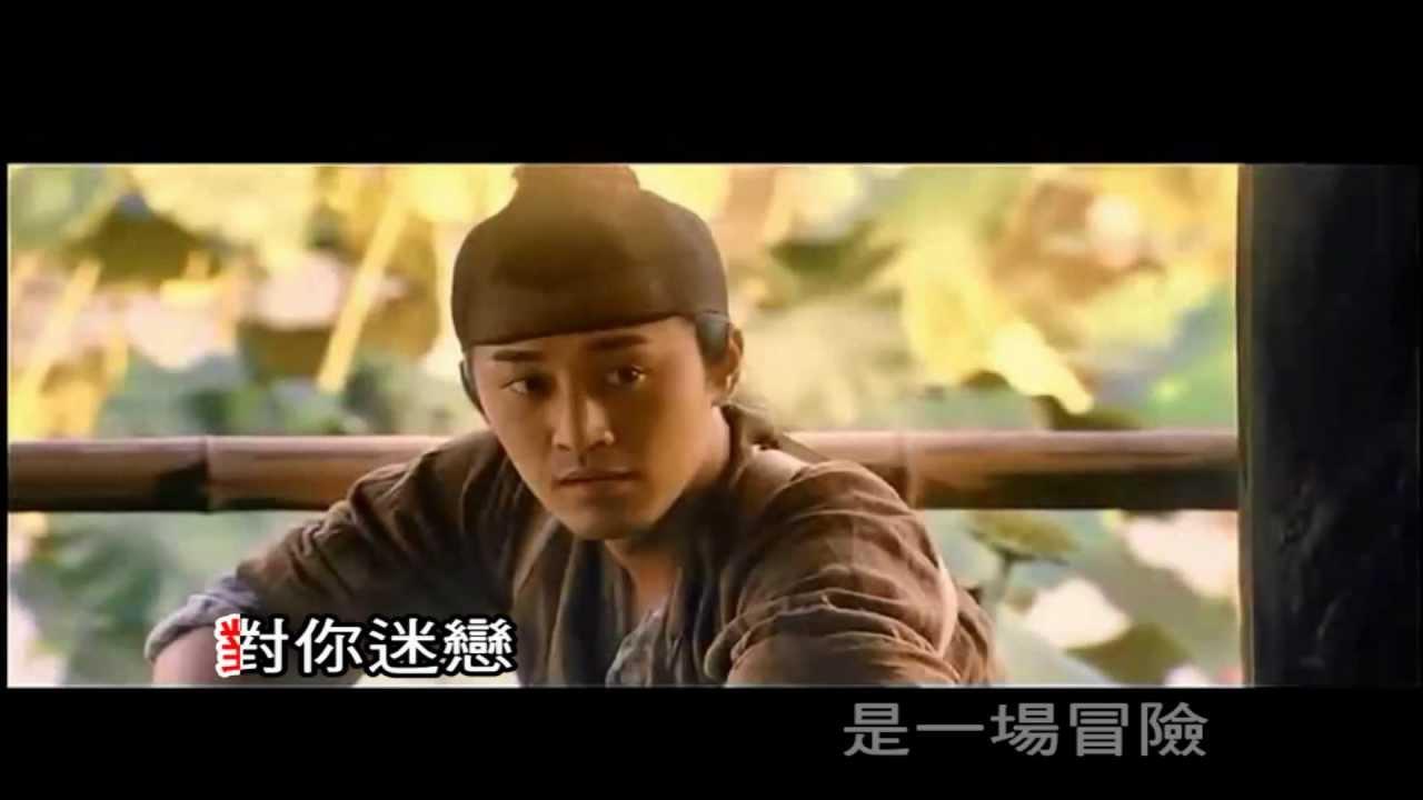 電影《白蛇傳說》主題曲完整MV《許諾》黃聖依&林峰-自製KTV - YouTube