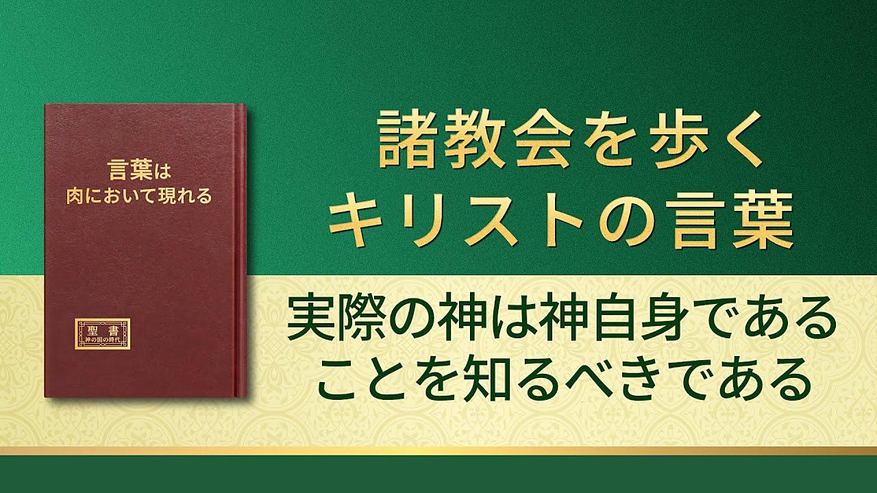 神の御言葉「実践的な神は神自身であることを知るべきである」