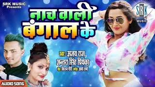 Nach Wali Bangal Ke | Ajay Raj, Antara Singh Priyanka | Superhit Bhojpuri Song