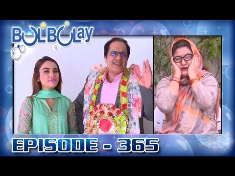 Bulbulay Ep 365 - ARY Digital Drama thumbnail