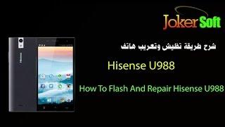 How To Flash And Repair Hisense HS- U988/ Arabic Rom
