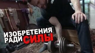 безумные изобретения рукоборцев! #82 ЖЕЛЕЗНЫЙ РЕЙТИНГ