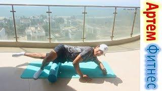 Убрать Целлюлит. Легкость в Ногах Упражнения на расслабление  УПРАЖНЕНИЯ НА КАЖДЫЙ ДЕНЬ АРТЕМ ФИТНЕС