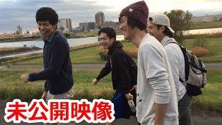 3発ギャグの帰り道未公開映像!