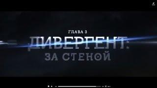 Дивергент, глава 3: За стеной-Русский трейлер