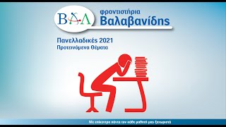 Μαθηματικά ΕΠΑΛ Πανελλήνιες 2021