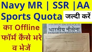 How To Fill & Send Offline Form | Navy MR SSR Sports Entry | Complete live Demo