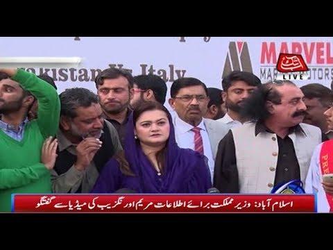Islamabad: State Minister for Information Maryam Aurangzeb Talks to Media