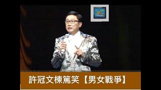 20130526, 香港影星, 許冠文,【男女戰爭】, 棟篤笑